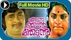 Bandham:Year 1983: Full Length Malayalam Movie