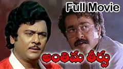 Anthima Theerpu Telugu Full Length Movie Krishnamraju Sumalatha & Suresh Gopi