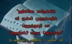 Bodhidharman in tamil