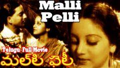 Malli Pelli 1939 Telugu Full Movie | Y V Rao Rajalakshmamma Manikyamma | Telugu Full Film