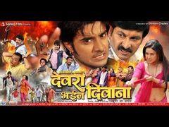Devar Bhabhi Devar Bhabhi bhojpuri movie part 2 ft Pawan Singh & Pakhi Hegde