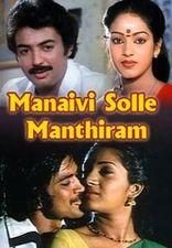 Manaivi Solle Manthiram 1984:Full Tamil Movie