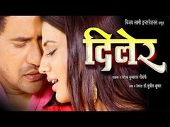 "Bhojpuri Superhit Film "" Izzat "" Dinesh Lal Yadav Nirahuwa 