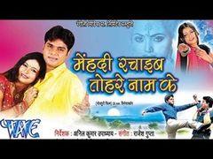 Pawan Poorwaiya - Bhojpuri film