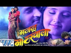 Bhojpuri Super Hit Full Movie Majnu Motor Wala HD Quality : By Damodar Raao (Best Music Director)