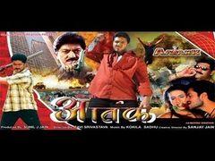 Ek Aur Aatank - Bollywood Movie - Rakshita Aditya Devraj Avinash