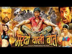 Mardoon Wali Baat - Full Length Bollywood Action Hindi Movie