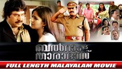 BALRAM vs THARADAS - Watch Malayalam Full Movie Online
