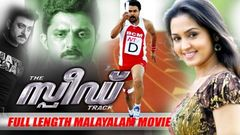 Speed Track Malayalam Full Movie | Dileep Gajala | malayalam full movie 2014