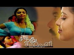 Sindhu Samaveli 2010 Tamil Full B Grade Movie Amala Paul Hot