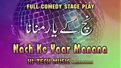 Punjabi Movies 2014 Full Movie Nach K Yaar HD with English Subtitles