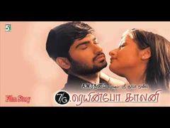 7 G Brindavan Colony Full Movie Part 1 2 Ravi Krishna Sonia Agarwal With English Subtiles