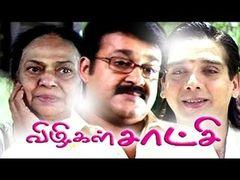 Vizikal Sakshi 2014 Tamil Movie Full | New Movies