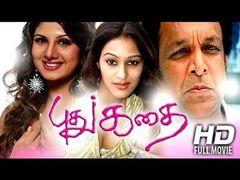 Devathasiyin Kadhai 2011: Full Length Tamil Movie