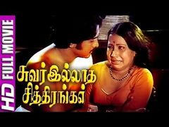Suvarillatha Chithirangal Tamil Full Movie 1979 | Tamil Old Blockbuster Movies