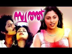 Swathu 1980: Full Malayalam Movie