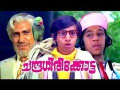 Pullipulikalum Aattinkuttiyum Malayalam Full Movie HD