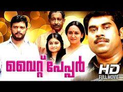 Malayalam Full Movie 2015 POLITECHNIC