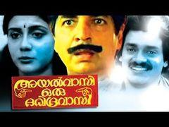 Oru Tharam Randu Tharam Moonu Tharam 1991: Full Malayalam Movie