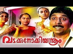 Vadakkunokkiyanthram Full Malayalam Movie | Malayalam Full Movie Online