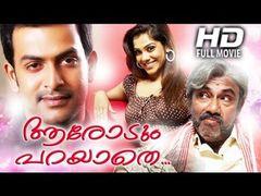 Malayalam Full Movie 2014 Aarodumparayathe [ Full HD Movie ] PrithviRaj Movie
