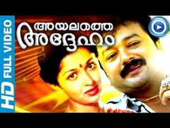Adheham Enna Idheham Malayalam Full Movie