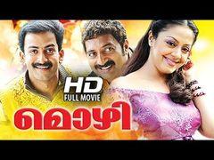 Malyalam Full Movie   Classmates   Prithviraj Malayalam Full Movie   Classmates Malayalam Full Movie