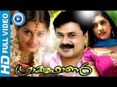 Gramaphone│Full Malayalam Movie│Dileep Meera Jasmine
