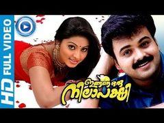 Ingane Oru Nilapakshi - Malayalam Full Movie - Malayalam New Movies Online