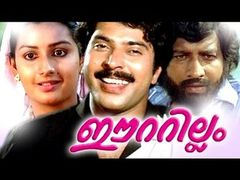 Malayalam Full Movie | Eettillam | Mammootty Old Movie