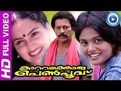Philips And The Monkey Pen Malayalam Full Movie HD
