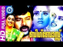 My Boss Malayalam Full Movie HD