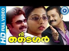 Malayalam Full Movie THE TIGER | HD Full Movie