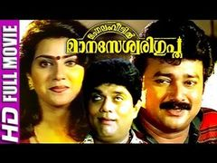 Mangalam Veettil Manaseswari Gupta 1995:Full Malayalam Movie