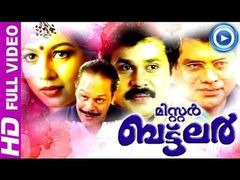 Malayalam Full Lenth Movie - Mr Butler