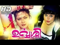 Swapnam - Full Movie (Malayalam) - Urvashi Dholakia & Prashanth