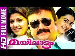 Watch Malayalam Full Movie Online - MAYILATTAM