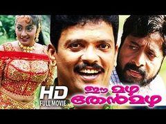 Kalabha Mazha 2012 Full Malayalam Movie