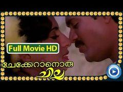 Oru Marubhoomikkadha Malayalam Full Movie HD