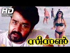 MANTHRIKAM :Malayalam Full Movie - Mohanlal (മാന്ത്രികം)