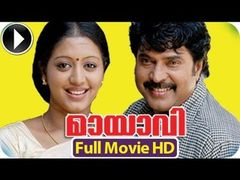 Malayalam Full Movie - Mayavi - New Malayalam Comedy Movie [HD]