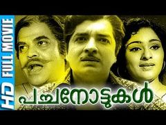 Pachanottukal 1973: Full Malayalam Movie