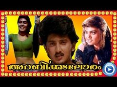 Malayalam Full Movie - Arabikadaloram - Full Length Malayalam Movie