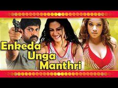 Cabrey Queen Full Movie - Tamil Hot Film 2014 HD   Tamil Movies 2014 Full Movie   Tabu