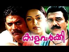 Malayalam Movies New Release | Latest Malayalam Movie | New Malayalam Cinema Releases
