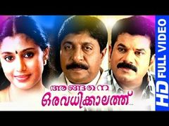 Kerala Varma Pazhassi Raja Malayalam Full Movie HD