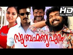 Malayalam Full Movie 2015 New Releases | Naan Kadavul Tamil Full Movie HD | Malayalam Full Movie