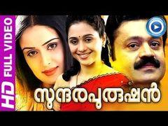 Malayalam Full Movie - SUNDARA KALYANAM