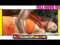 Tamil Hot Full Movie Etho Unnidam [ Full HD Movie ]