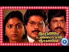 Super Hit Malayalam Movie | Arayannangalude Veedu | Mammootty & Lakshmi Gopalaswami